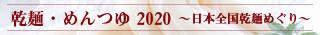 乾麺・めんつゆ2020