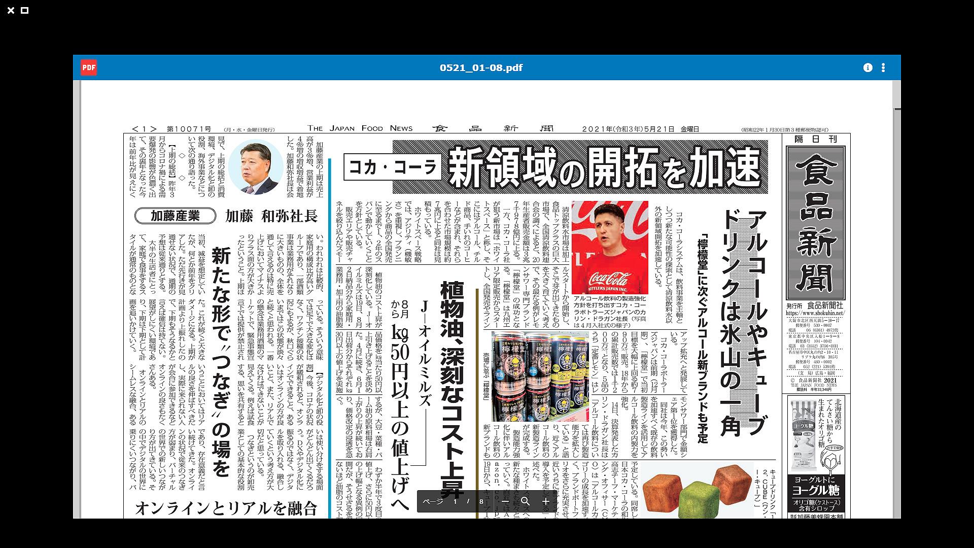 食品新聞電子版
